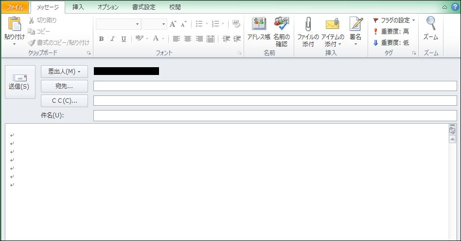 Outlook2010 段落記号