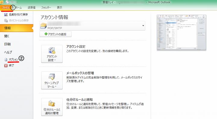 Outlookで新規メールの差出人を常に既定のアカウントに固定する設定