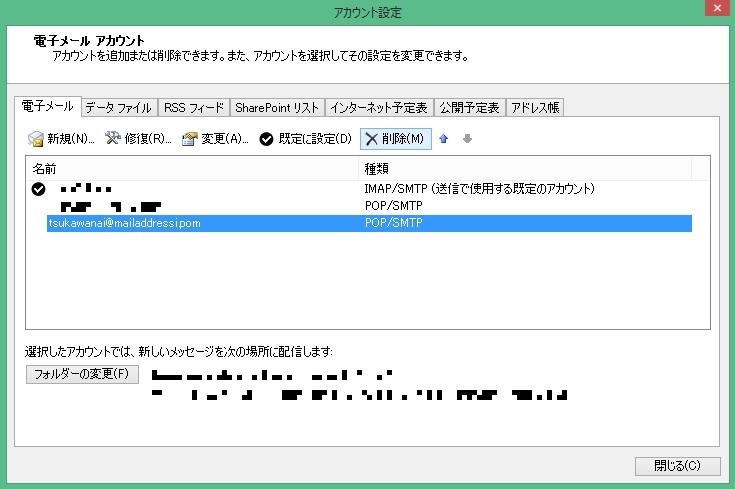 Outlook2010アカウント削除