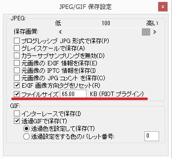 Irfanview ファイルサイズ
