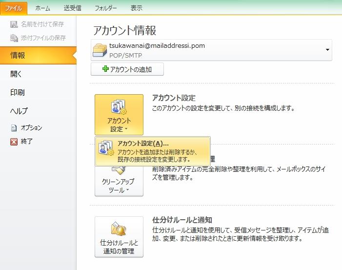 Outlook2010アカウント設定