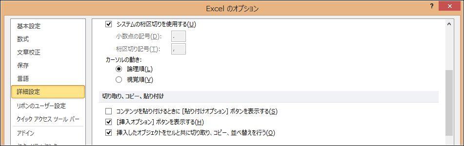 ExcelでCtrlを表示させない