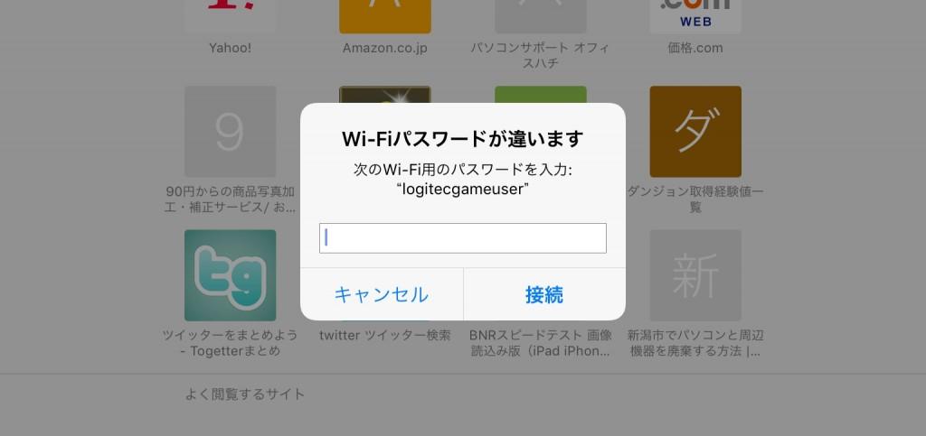 Wi-Fiパスワードが違います
