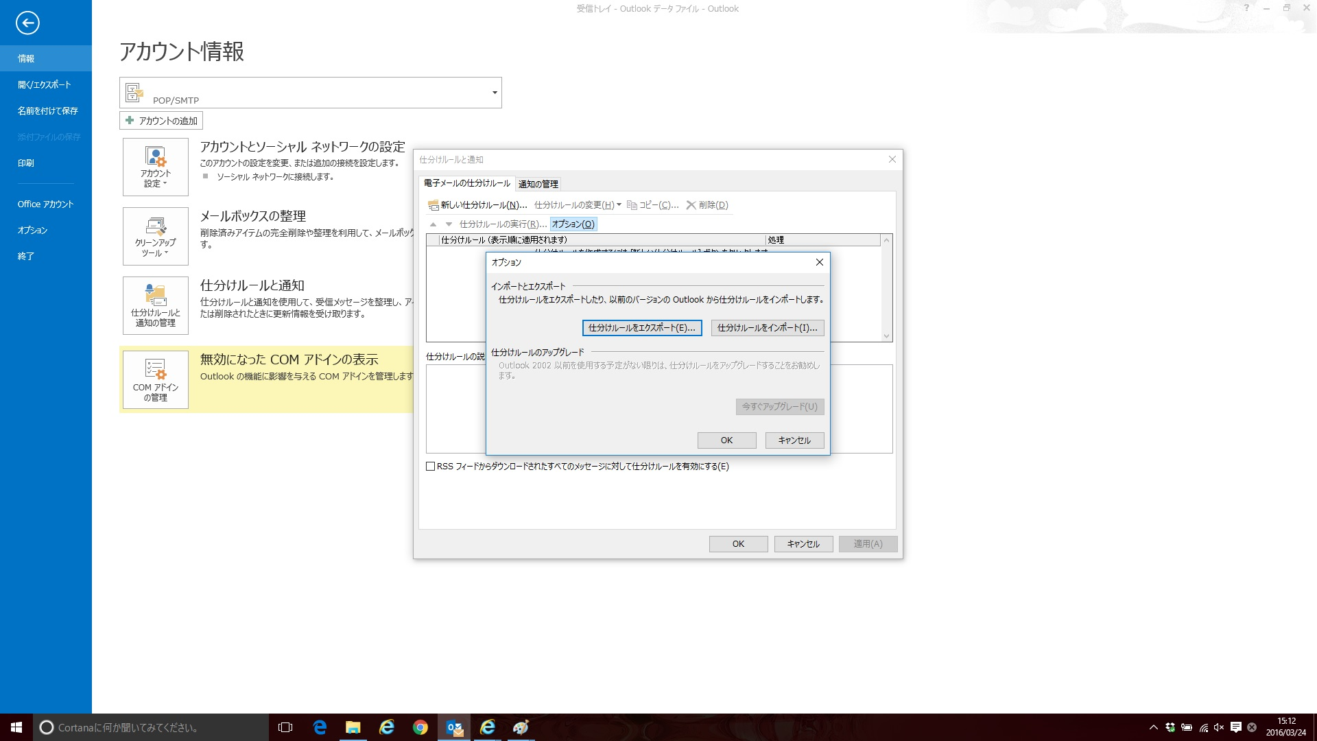 Windows10のOutlookにメールデータの引っ越し