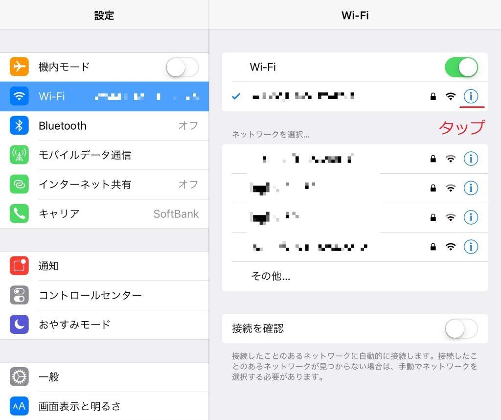 Wi-Fiプロファイル削除1