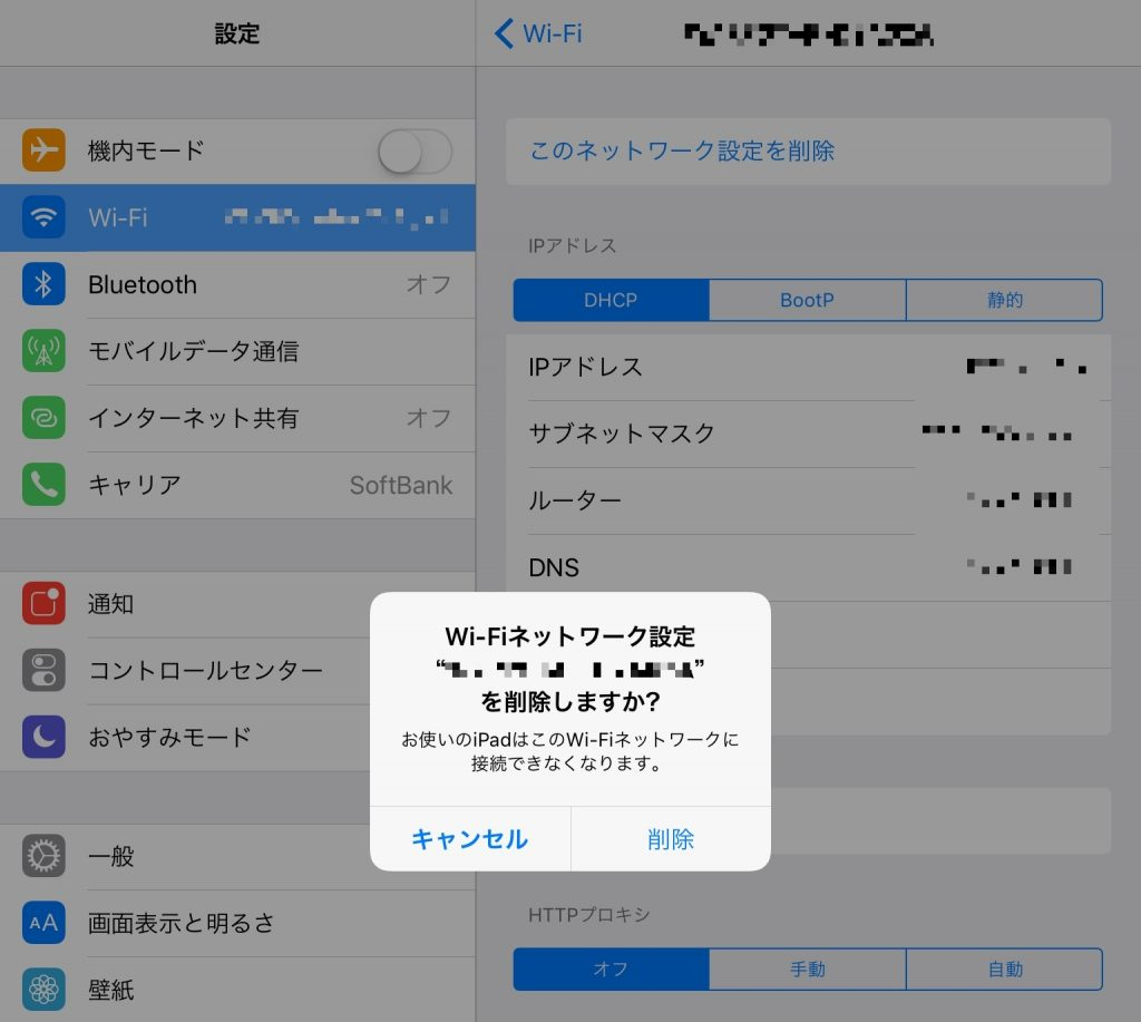 Wi-Fiプロファイル削除2
