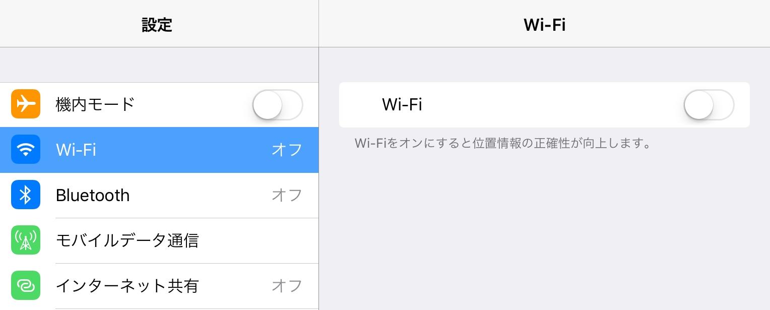 Wi-FiをOFFにする