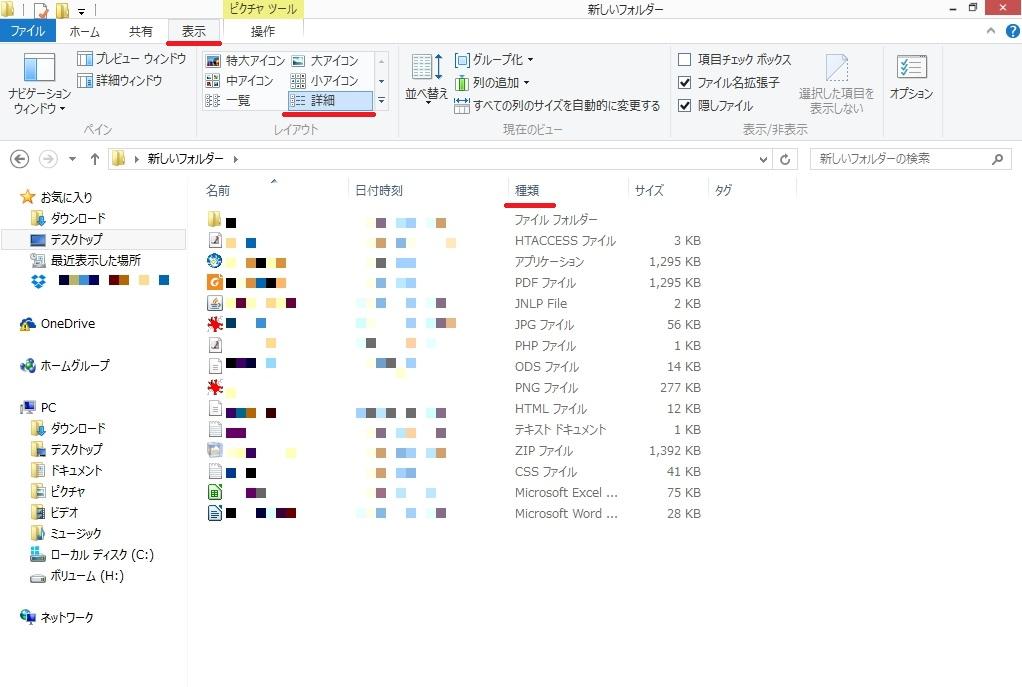 ファイルの種類を確認