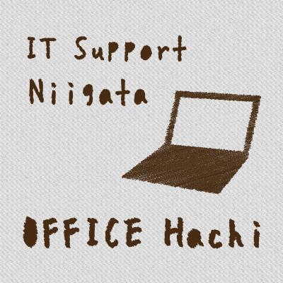 ITサポート新潟 オフィスハチ
