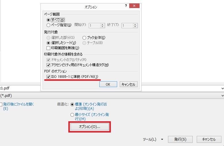PDF/A 準拠