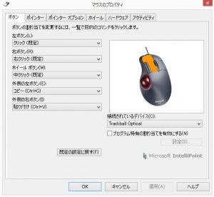 IntelliPoint マウスのプロパティ