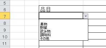 プルダウンで項目を選べるエクセル