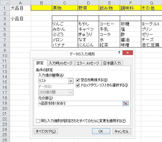 データの入力規則の設定